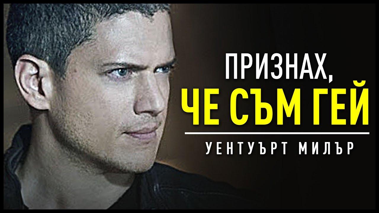 (VIDEO) - НИКОГА НЕ СТЕ ЧУВАЛИ ИСТОРИЯТА НА УЕНТУЪРТ МИЛЪР!
