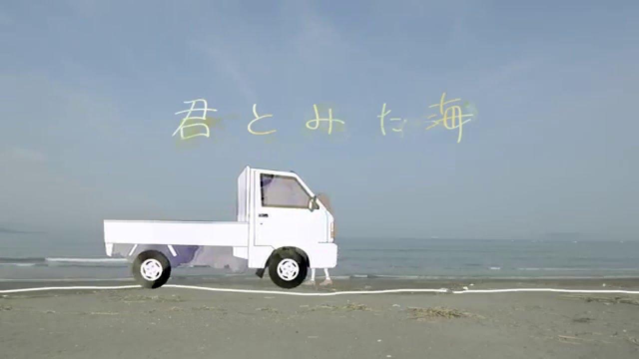 【MV】君とみた海