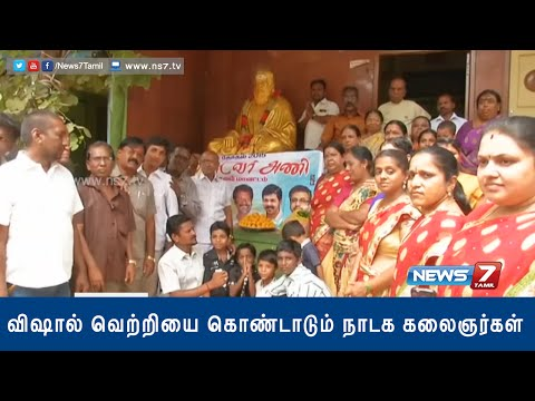 "Salem drama artists celebrates victory of ""Vishal team"" 