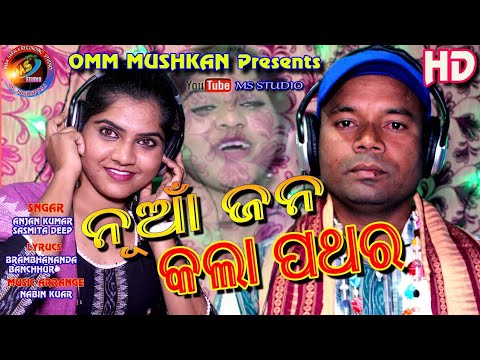 Nua Jan Kalapathar Singer-Anjan Kumar & Sasmita !!Fully HD STUDIO VIDEO 2018