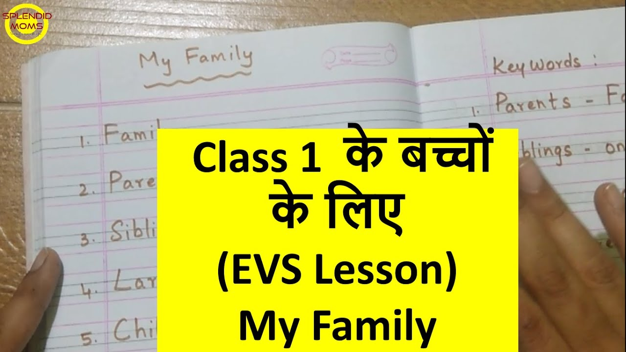 My Family Class 1 Evs Hard Words Meanings Exercises Q A Youtube