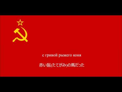 【ソ連軍歌】タチャンカ【日本語字幕】