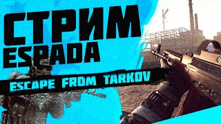 Тарков стрим обсуждаем ситуацию на рынке железа Escape from Tarkov стрим