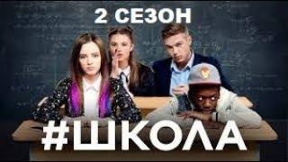 Школа. 2 СЕЗОН 31 СЕРИЯ