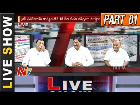 Opposition Comments on KCR over Government New Buildings || Live Show 01 || NTV