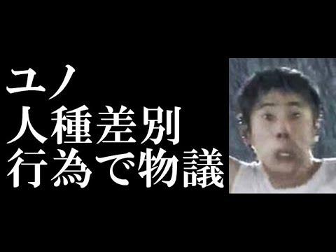 """東方神起ライブ中の""""猿まね""""でバッシング殺到ライブは素晴らしかったのに台無し"""