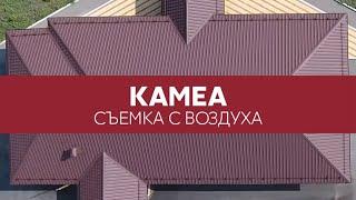 Металлочерепица Grand Line Kamea. Обзор профиля. Съемка с квадрокоптера.