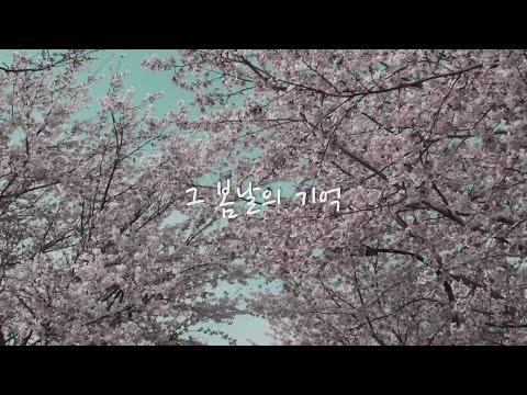 나니프리즈 [MV] 나니프리즈 - 그 봄날의 기억