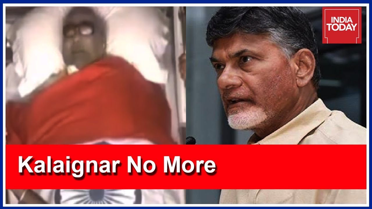 Chandrababu Naidu Reacts To DMK Patriarch Karunanidhi's Demise | கலைஞர் LIVE UPDATES
