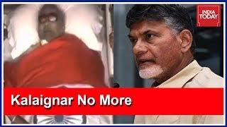 Chandrababu Naidu Reacts To DMK Patriarch Karunanidhi's Demise   கலைஞர் LIVE UPDATES