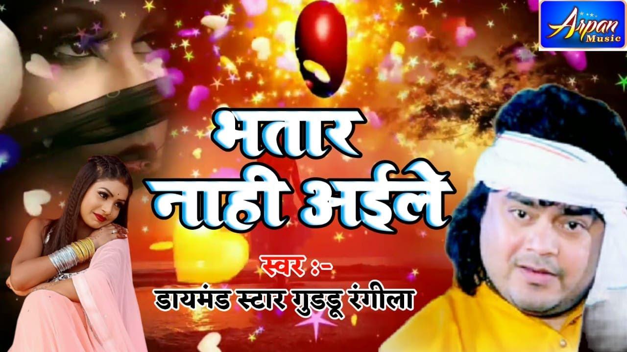 GUDDU RANGEELA - भतार नाहीं अइले - Bhojpuri New Song 2020