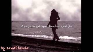 سلامات ياهوي - ياسمين نيازي بالكلمات by:sandi lamia