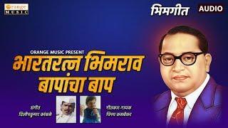 Bharatna Bhimrao Babancha Baap | Bhim Geet | Bhim Jayanti Special Song Orange Music