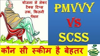 Difference between Pradhan Mantri Vaya Vandna Yojana & Senior Citizen Saving Scheme हिंदी में I