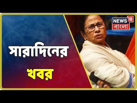 এক নজরে আজ সারাদিনের খবর   Newsroom Live  ( 18.09.2019 )