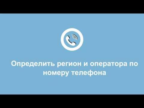 Определить какой оператор и регион по номеру телефона   Phoneregion.ru