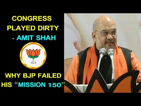Amit Shah Press Conference after Gujarat and Himachal Pradesh Elections 2017 | Adya Media
