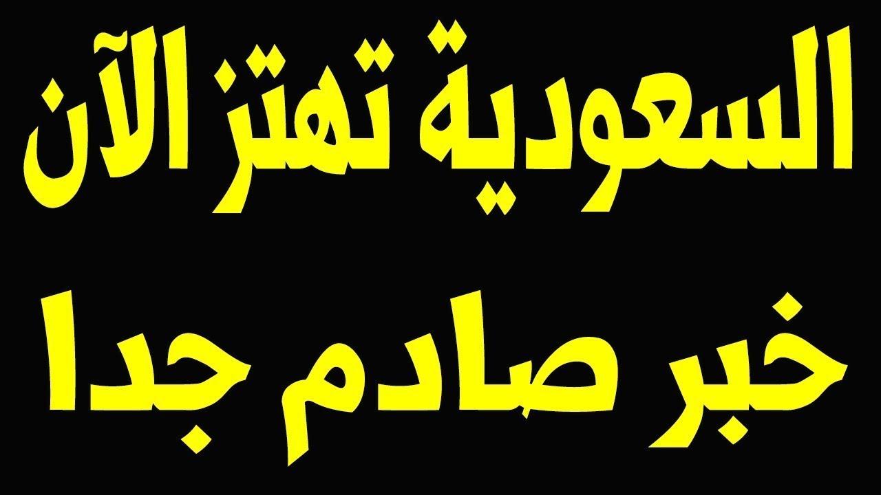 السعودية تـ تهتز  : بن سلمان في ورطة سعد الجبري يقلب الطاولة على رأس ولي العهد وهذا ما يحصل الان