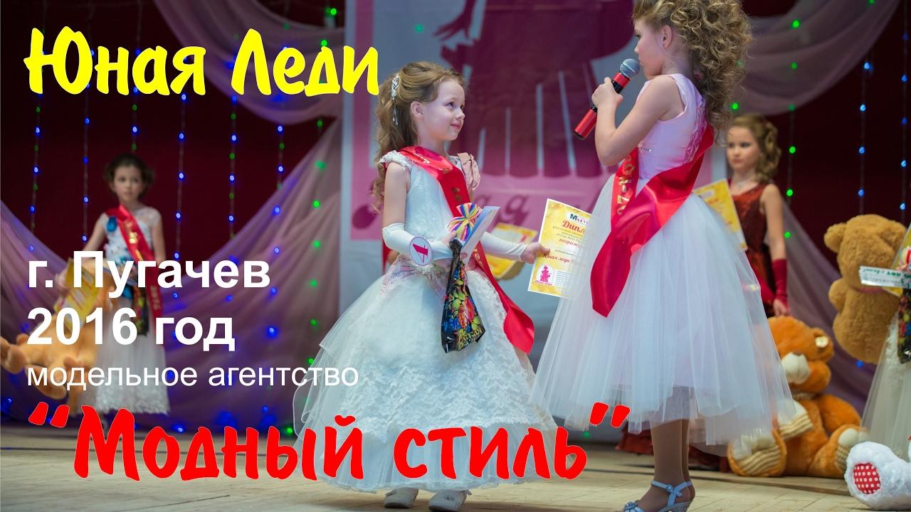 Модельное агенство пугачёв работа визажистом москва