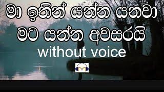 Ma Ithin Yanawa - Music Track (Without Voice) මා ඉතින් යන්න යනවා