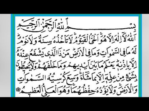 ayatul-kursi-(آیت-الکرسی)---tilawat-of-holy-quran---best-dua-of-quran