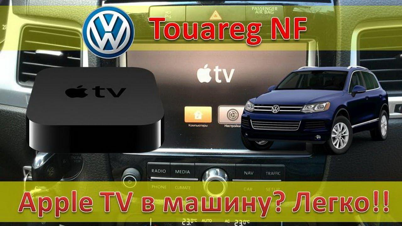 Apple TV + RNS 850 = screen mirroring / Touareg NF