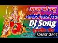 Aaja Maa Tenu Akhiyan Udeek Diyaan/Gulshan kumar /Jay MAa Vaishno Devi/Hard Dilli mix Dj prem sound