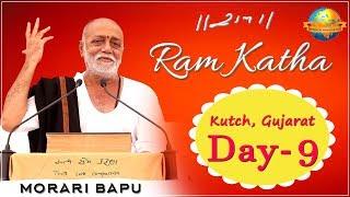 Day - 09 || Ram Katha || Morari Bapu II Mundra, Kutch, Gujrat