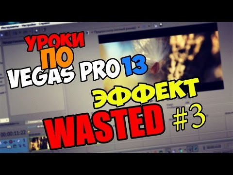 Как наложить эффект на видео в sony vegas 13