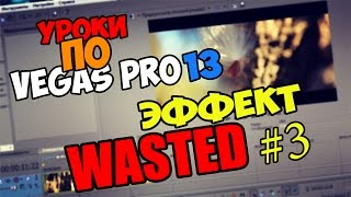 Уроки по Sony Vegas Pro 11/12/13 | Эффект Потрачено/Wasted  [ПЕРЕЗАЛИТ]