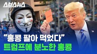 미중 무역전쟁에 이용당한 홍콩 시위? 홍콩 시민이 분노…