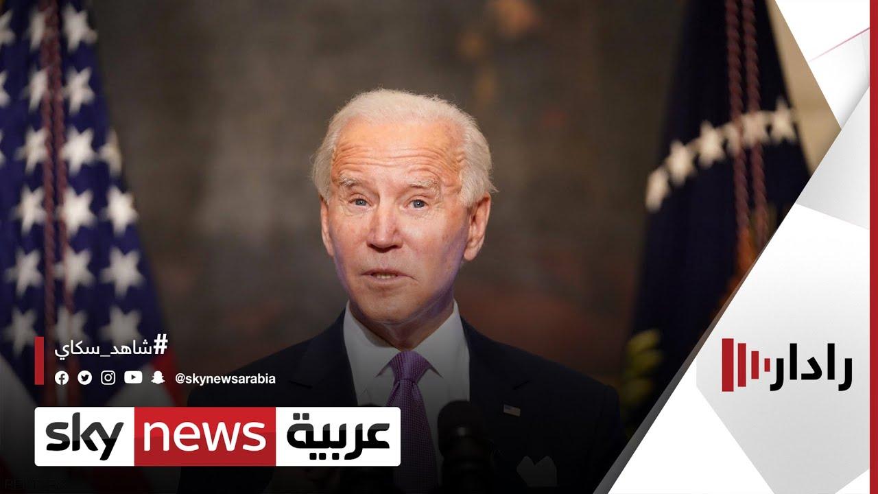 بايدن: يجب إنهاء أطول حرب خاضتها الولايات المتحدة | #رادار  - نشر قبل 4 ساعة