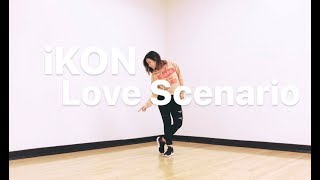 Gambar cover iKON ❤ LOVE SCENARIO(사랑을 했다) Dance Cover