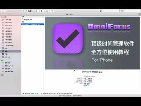 OmniFocus for Mac-教程-01-收集的方法