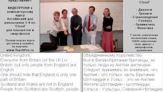 03  Великобритания и Объединённое Королевство