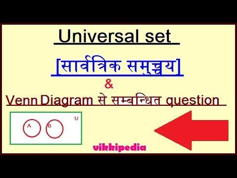 Universal Set Related Venn Diagram Question Youtube