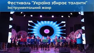 Дитячий фестиваль «Україна збирає таланти». Дитячо-юнацький оркестр «Гармонія»