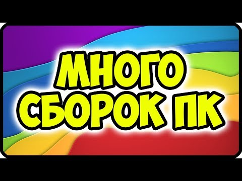 Много сборок пк ✅ Сборка пк от 30000 до 140000 рублей