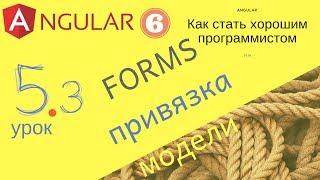 Angular 6. Урок 5.3. Forms. Часть 3 - особенности привязки данных в формах