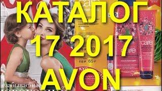 aVON КАТАЛОГ 17 2017ЖИВОЙ НОВОГОДНИЙ КАТАЛОГСМОТРЕТЬСУПЕР НОВИНКИПОДАРКИCATALOG 17АКЦИЯЭЙВОН
