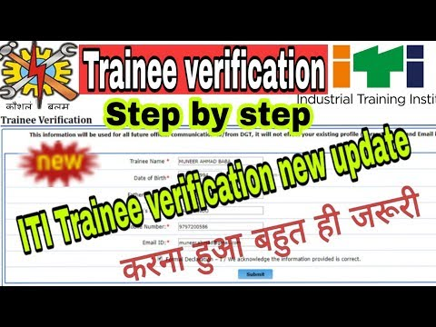 ITI TRAINEE VERIFICATION, !! New updates!! आईटीआई