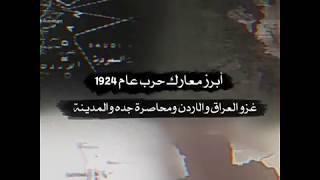 من تاريخ قبيلة حرب عام 1924 غزو العراق والاردن وحصار جده والمدينه Youtube
