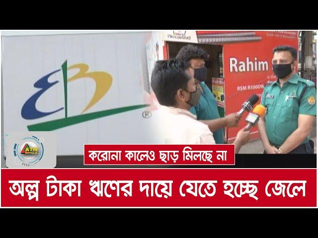 অল্প টাকা ঋণের দায়ে যেতে হচ্ছে জেলে, করোনা কালেও ছাড় মিলছে না | ATN Bangla News