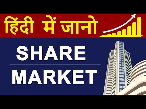 What is Stock or Share Market | Full Beginners Guide | IPO, SEBI, Sensex, Nifty, BSE in Hindi