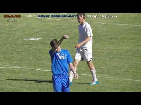 Футбол. Арнест Невинномысск - Нарт Черкесск