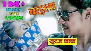 Suraj Thapa | Bahula (Sutra Band) New Official Music Video Feat.Saugat / Priyanka