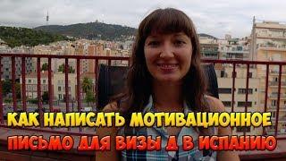 Мотиваційний лист для отримання довгострокової студентської візи Д в Іспанію