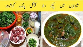 Palak Gosht Recipe..How To Make Perfect Palak Gosht At Home..Traditional Food By Maria Ansari.