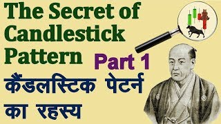 The Secret of Candlestick Pattern in Hindi (Part 1). Technical Analysis in Hindi