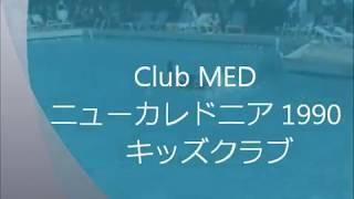 ニューカレドニア1990 キッズクラブ thumbnail